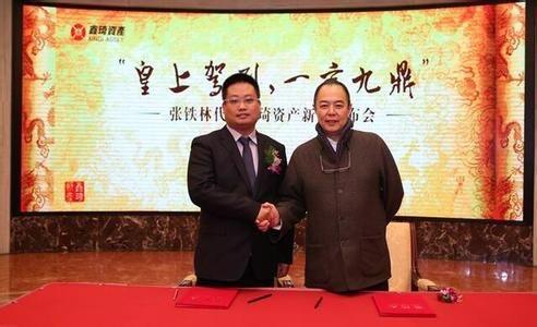 """""""皇阿玛""""张铁林代言的鑫琦资产管理公司被媒体和网友误读为P2P公司"""